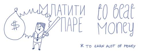 Yol Rehberi Nasıl Sırpça öğrendim özgenin Kalemi